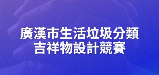 廣漢市生活垃圾分類吉祥物設計競賽