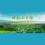 廬江縣「柯坦小蘭花」茶葉品牌LOGO設計競賽