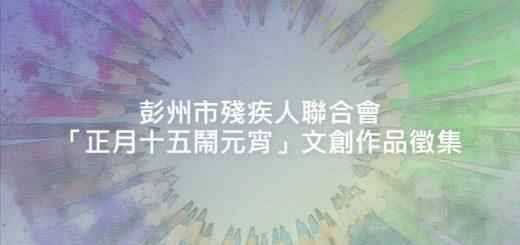 彭州市殘疾人聯合會「正月十五鬧元宵」文創作品徵集