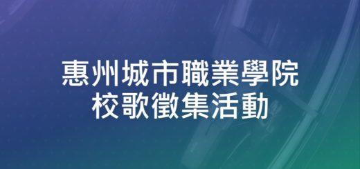 惠州城市職業學院校歌徵集活動
