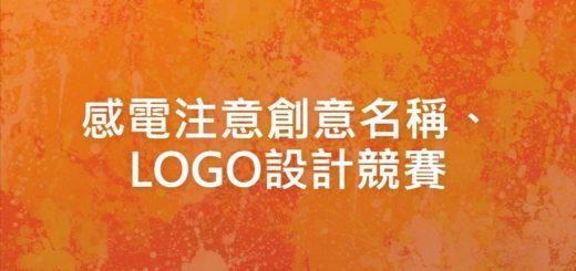 感電注意創意名稱、LOGO設計競賽