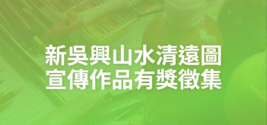 新吳興山水清遠圖宣傳作品有獎徵集