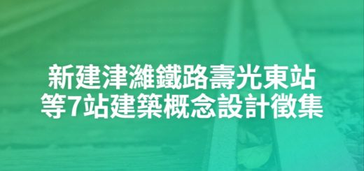 新建津濰鐵路壽光東站等7站建築概念設計徵集