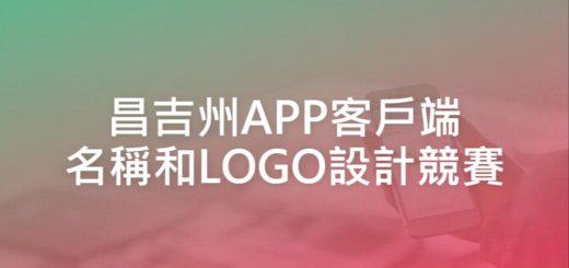昌吉州APP客戶端名稱和LOGO設計競賽