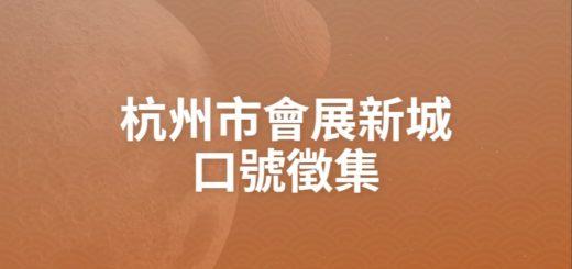杭州市會展新城口號徵集