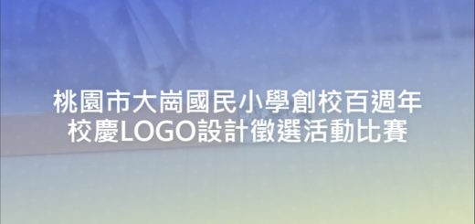桃園市大崗國民小學創校百週年校慶LOGO設計徵選活動比賽