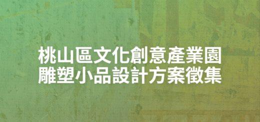桃山區文化創意產業園雕塑小品設計方案徵集