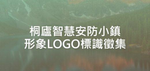 桐廬智慧安防小鎮形象LOGO標識徵集