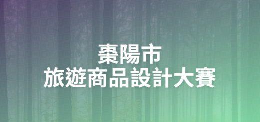 棗陽市旅遊商品設計大賽