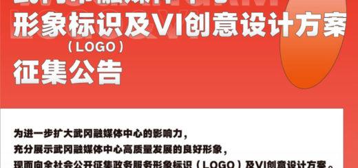 武岡融媒體中心形象標識(LOGO)及VI創意設計競賽