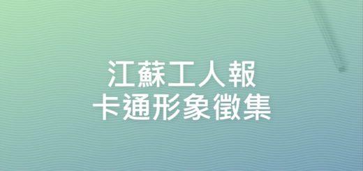 江蘇工人報卡通形象徵集