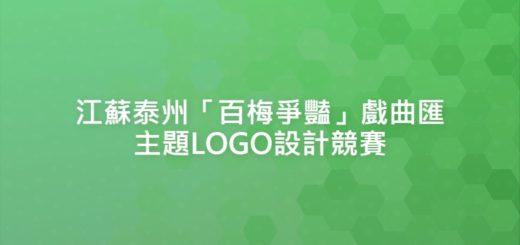 江蘇泰州「百梅爭豔」戲曲匯主題LOGO設計競賽