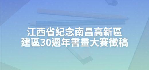江西省紀念南昌高新區建區30週年書畫大賽徵稿
