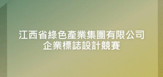 江西省綠色產業集團有限公司企業標誌設計競賽