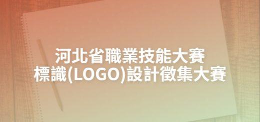 河北省職業技能大賽標識(LOGO)設計徵集大賽