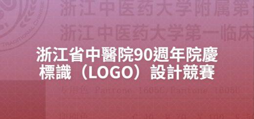 浙江省中醫院90週年院慶標識(LOGO)設計競賽