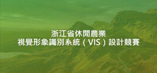 浙江省休閒農業視覺形象識別系統(VIS)設計競賽