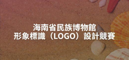 海南省民族博物館形象標識(LOGO)設計競賽