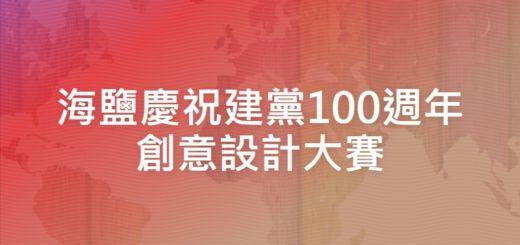 海鹽慶祝建黨100週年創意設計大賽