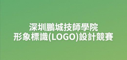 深圳鵬城技師學院形象標識(LOGO)設計競賽