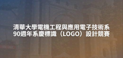 清華大學電機工程與應用電子技術系90週年系慶標識(LOGO)設計競賽