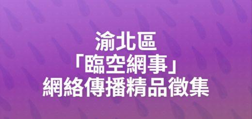 渝北區「臨空網事」網絡傳播精品徵集