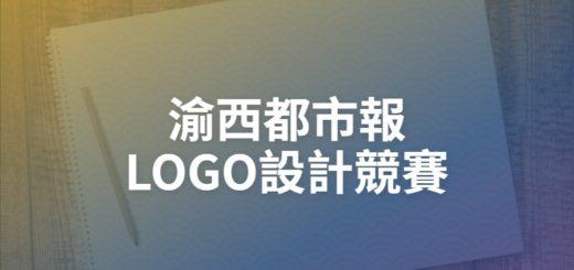 渝西都市報LOGO設計競賽