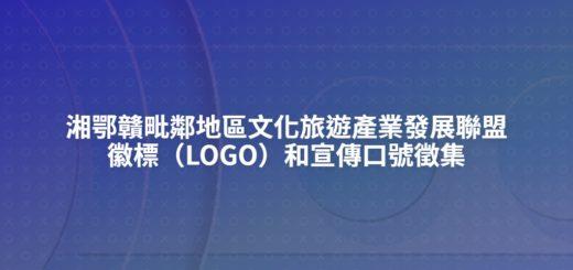 湘鄂贛毗鄰地區文化旅遊產業發展聯盟徽標(LOGO)和宣傳口號徵集