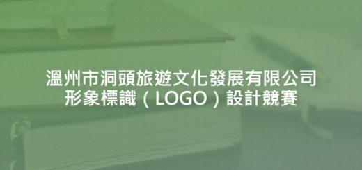 溫州市洞頭旅遊文化發展有限公司形象標識(LOGO)設計競賽