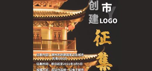 潮州市創建國家衛生城市形象LOGO設計大賽