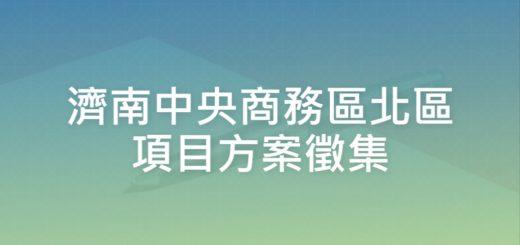 濟南中央商務區北區項目方案徵集