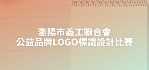 瀏陽市義工聯合會公益品牌LOGO標識設計比賽