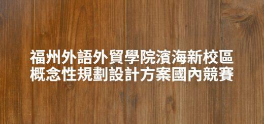 福州外語外貿學院濱海新校區概念性規劃設計方案國內競賽
