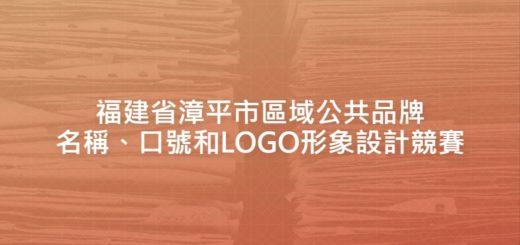 福建省漳平市區域公共品牌名稱、口號和LOGO形象設計競賽