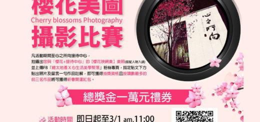 總太地產「櫻花美圖」攝影比賽