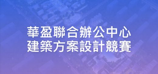 華盈聯合辦公中心建築方案設計競賽
