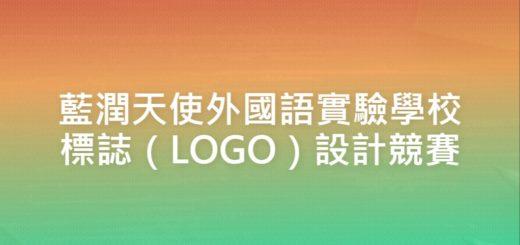 藍潤天使外國語實驗學校標誌(LOGO)設計競賽