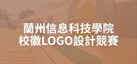 蘭州信息科技學院校徽LOGO設計競賽
