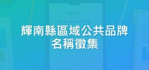輝南縣區域公共品牌名稱徵集