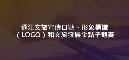 通江文旅宣傳口號、形象標識(LOGO)和文旅發展金點子競賽