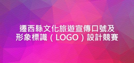 遷西縣文化旅遊宣傳口號及形象標識(LOGO)設計競賽