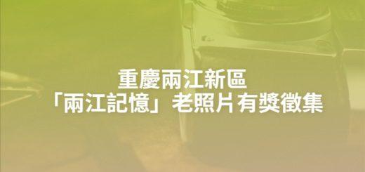 重慶兩江新區「兩江記憶」老照片有獎徵集