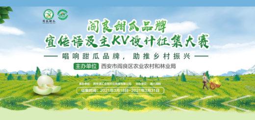 閻良甜瓜品牌宣傳語及主KV(主視覺)設計徵集大賽