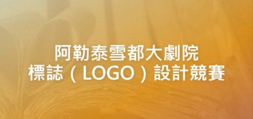 阿勒泰雪都大劇院標誌(LOGO)設計競賽