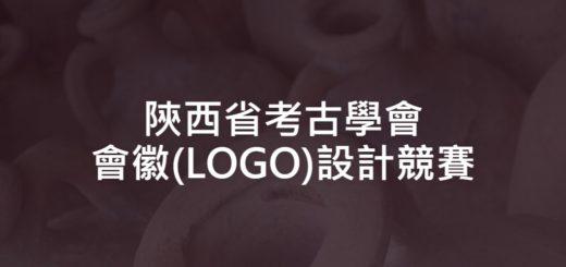 陝西省考古學會會徽(LOGO)設計競賽
