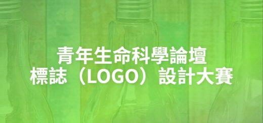 青年生命科學論壇標誌(LOGO)設計大賽