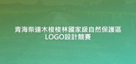 青海柴達木梭梭林國家級自然保護區LOGO設計競賽