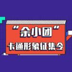 餘姚共青團IP形象暨「余小團」卡通形象設計競賽