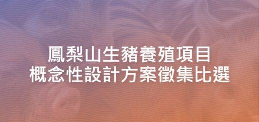 鳳梨山生豬養殖項目概念性設計方案徵集比選