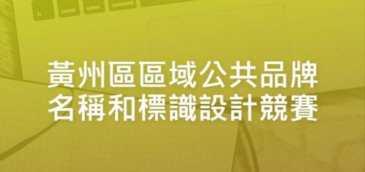 黃州區區域公共品牌名稱和標識設計競賽